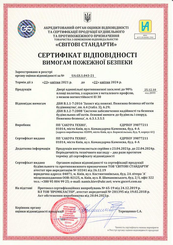 Сертифікат_UA.GS.1.043-21_Двері_однопільні_ЕІ30(2021)