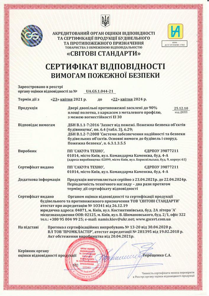 Сертифікат_UA.GS.1.044-21_Двері_двопільні_ЕІ30(2021)