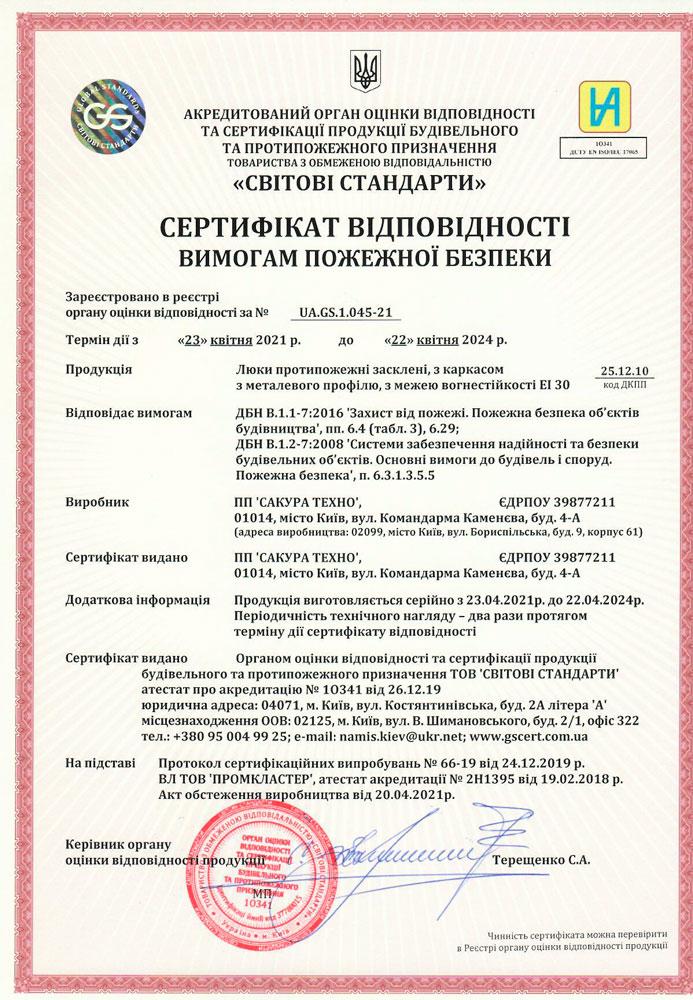 Сертифікат_UA.GS.1.045-21_Люки_ЕІ30(2021)