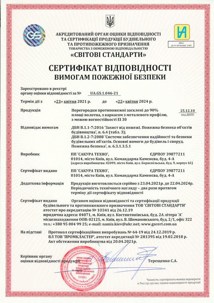 Сертифікат_UA.GS.1.046-21_Перегородки_ЕІ30(2021)