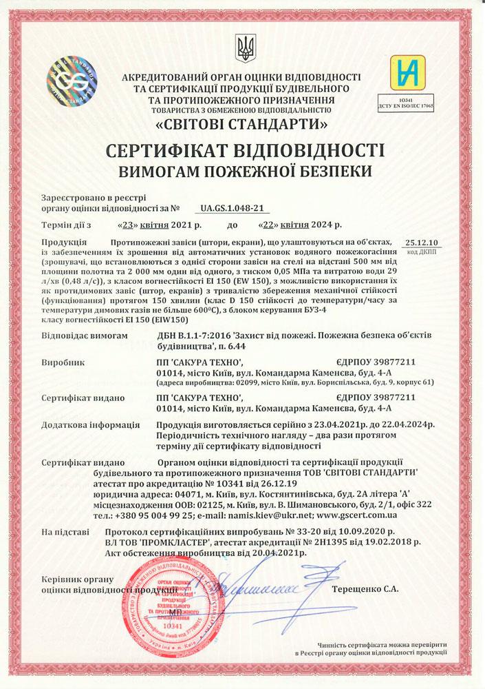 Сертифікат_UA.GS.1.048-21_Штори_вертик_ЕІ150-(2021)
