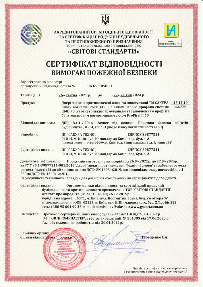 Сертифікат_UA.GS.1.058-21_двері-KMD-70--алюминий-EI
