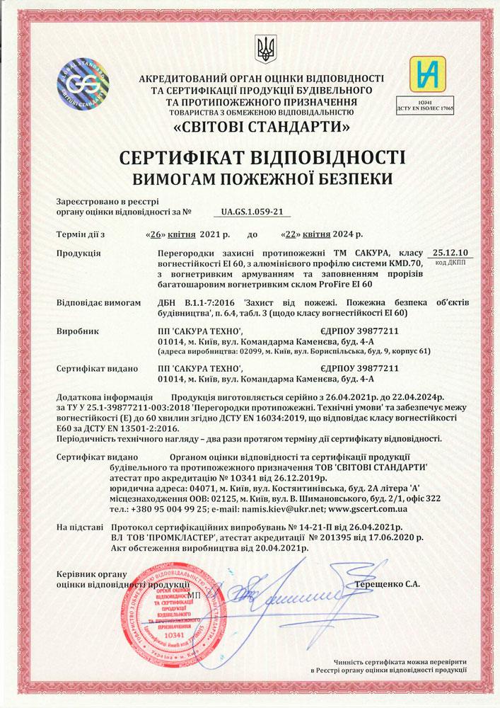 Сертифікат_UA.GS.1.059-21_перегородки-KMD-70--алюминий-EI-60(1)